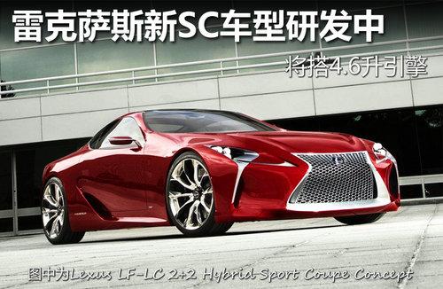 雷克萨斯新SC车型研发中 将搭4.6升引擎