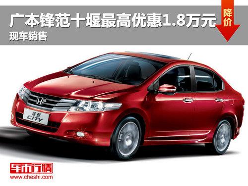 十堰广本锋范最高优惠1.8万元 现车销售