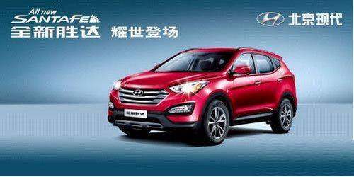 北京现代汽车漳州群裕小区巡展 第八代索纳塔高清图片