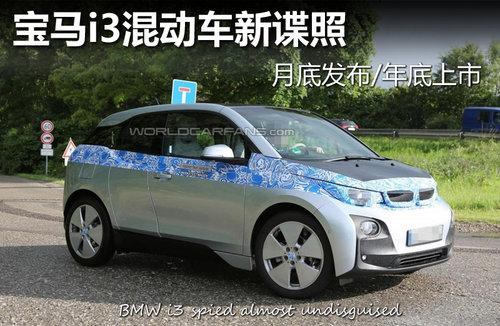 宝马i3混动车新谍照 月底发布/年底上市