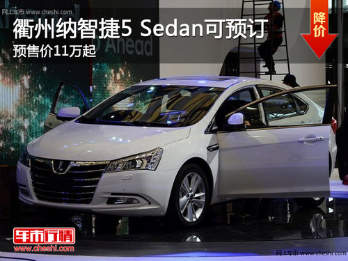 衢州纳智捷5 Sedan可预订 预售价11万起