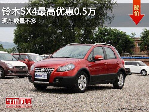 铃木SX4最高优惠0.5万元 现车数量不多