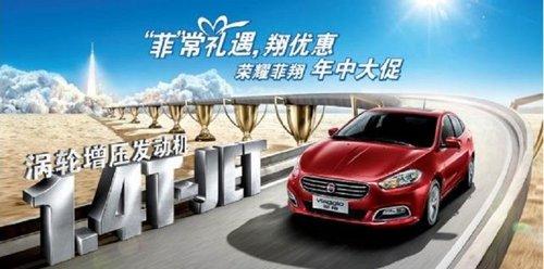 太原汇新广汽菲亚特全系车型年中大促销 高清图片
