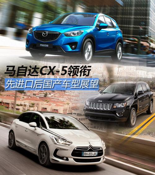 马自达CX-5领衔 先进口后国产车型展望_马自达CX-5_导购信息-网上车市