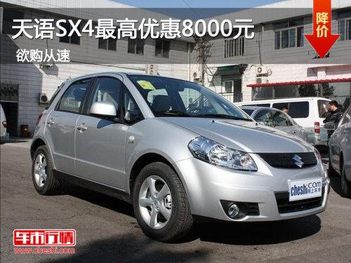 铃木天语SX4最高优惠8000元 火热销售中高清图片