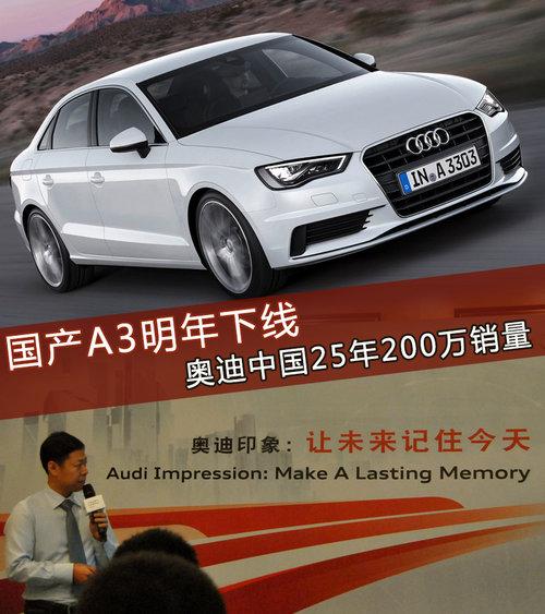 国产A3明年下线 奥迪中国25年200万销量