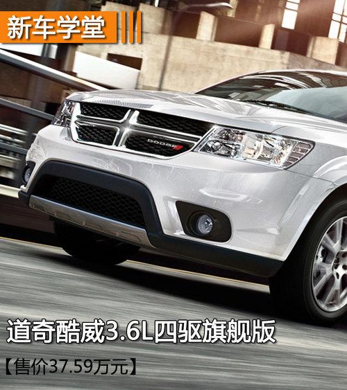酷威3.6L四驱版新车学堂 售价37.59万元