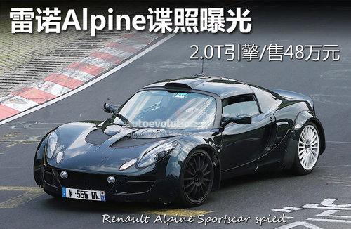 雷诺Alpine谍照曝光 2.0T引擎/售48万元