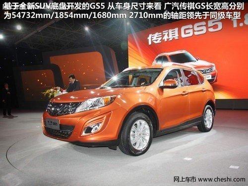 传祺GA3即将上市 购车尽享两大超值优惠