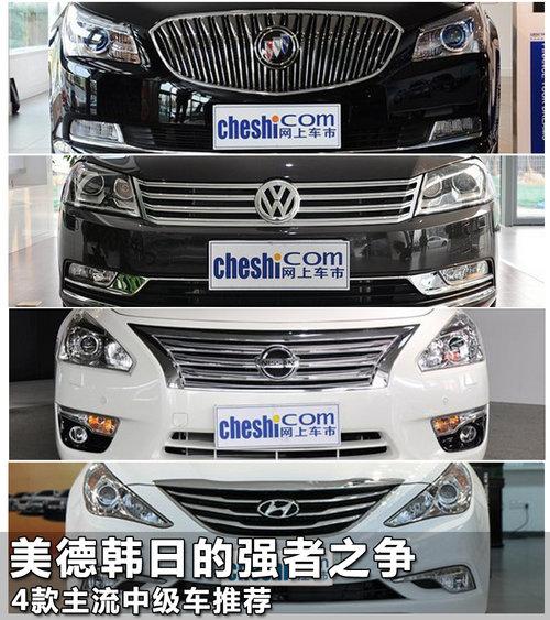 美德韩日的强者之争 4款主流中级车推荐