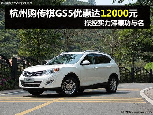 杭州购传祺GS5优惠1.2万 国货精品SUV