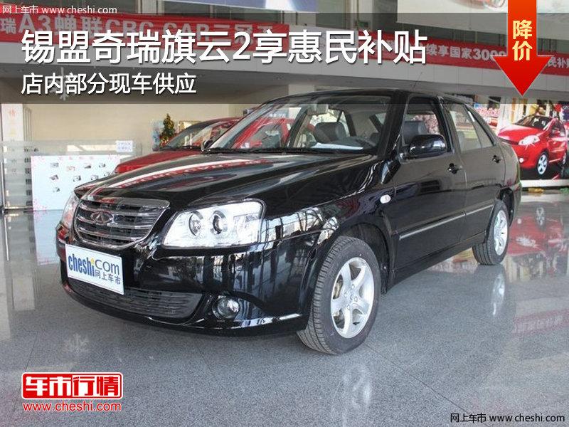 锡林浩特奇瑞旗云2享惠民补贴 现车销售 图片浏览高清图片