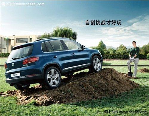 呼市购新Tiguan享现金最高钜惠25000元