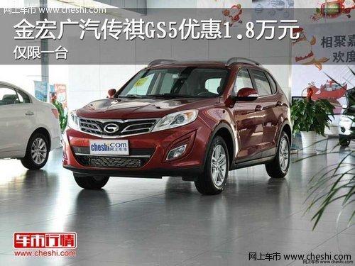 金宏广汽传祺GS5优惠1.8万元  仅限一台
