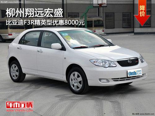 柳州翔远宏盛 比亚迪F3R精英型优惠8000元