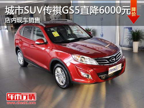 济宁城市SUV传祺GS5直降6000元 现车销售