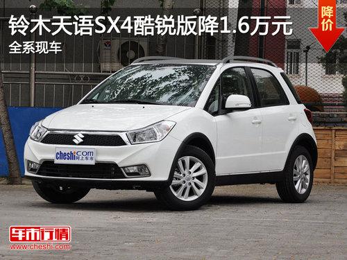 铃木天语SX4酷锐版降1.6万元 全系现车