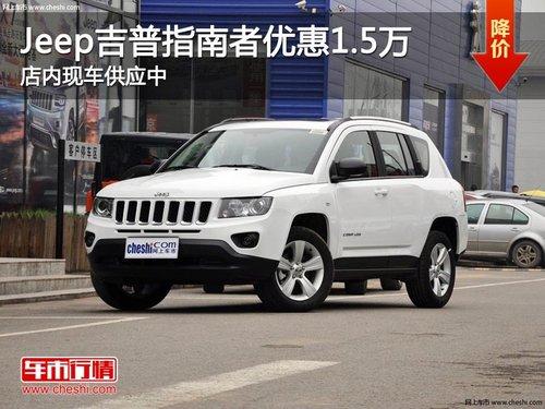 太原jeep吉普指南者优惠1.5万 现车供应