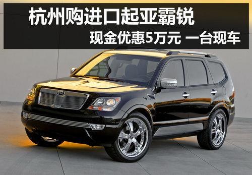杭州购起亚霸锐现金优惠5万元 一台现车