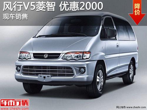 廊坊风行菱智M5到店 优惠2000元 预购从速高清图片
