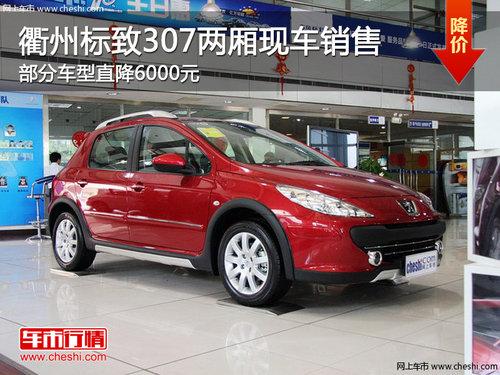衢州标致307部分车型直降6000元 有现车