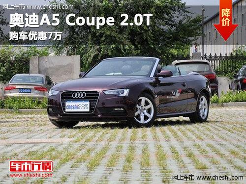 呼市奥迪A5 Coupe 2.0T 现金优惠7万元