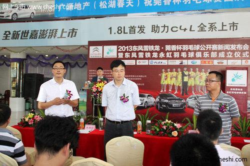 东莞羽毛球协会秘书长黄剑锋先生、东风雪铁龙东南大区主任唐艺江先图片