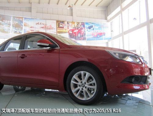 高品质轿车 艾瑞泽7九江新恒通进店实拍