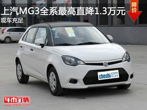 上汽MG3全系最高直降1.3万元 现车充足
