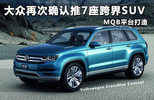 大众再次确认推7座跨界SUV MQB平台打造