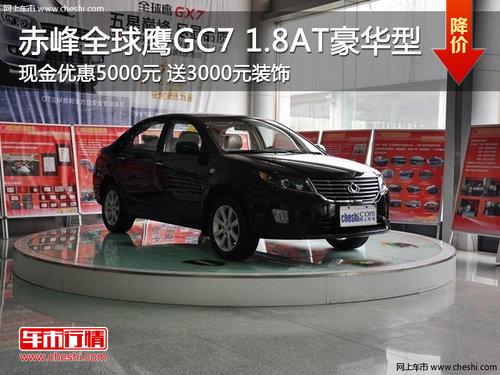赤峰全球鹰GC7 1.8AT豪华型优惠5000+装饰