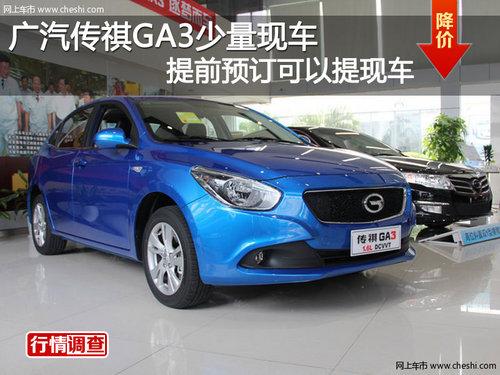 广汽传祺GA3少量现车 提前预订可以提现车