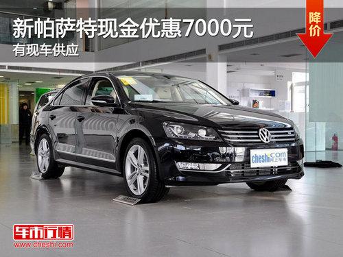 海口上海大众新帕萨特优惠7000元 有现车