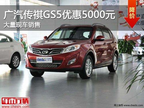 廊坊传祺GS5 1.8T优惠5000剩余车型