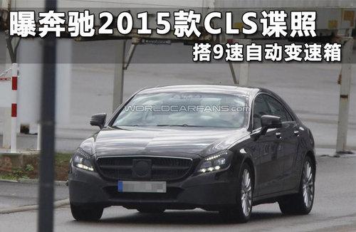 曝奔驰2015款CLS谍照 搭9速自动变速箱