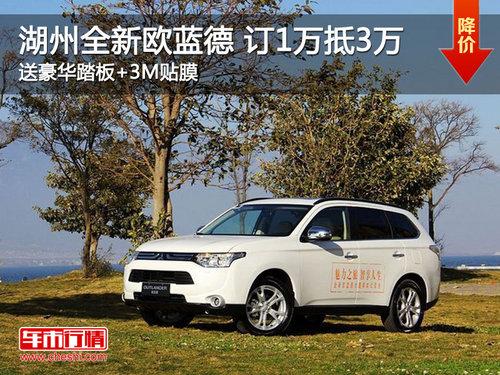 湖州三菱全新欧蓝德SUV 订一万抵三万高清图片