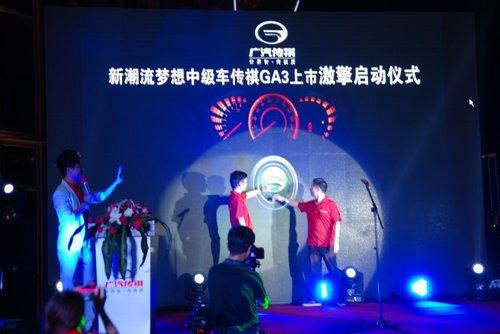 广汽传祺郴州鹏洋店-传祺GA3上市发布会