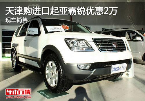 天津购进口起亚霸锐优惠2万 现车销售