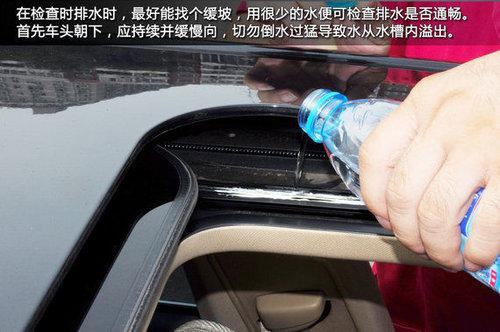 汽车排水系统图_天窗有几个排水口-途观车天窗有几个排水口-朗逸天窗有几个排水 ...
