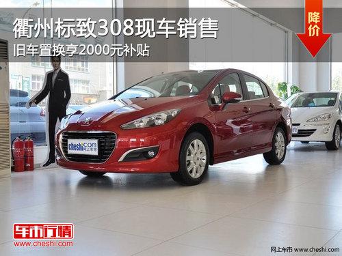 衢州标致308旧车置换补贴2000元 有现车