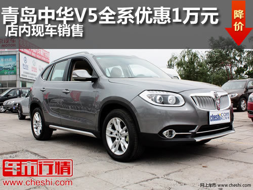 青岛中华V5全系优惠1万元 店内现车销售