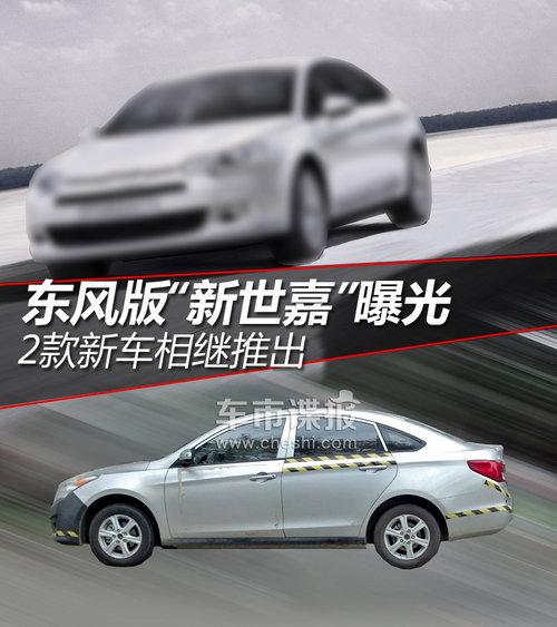 """东风版""""新世嘉""""曝光 2款新车相继推出"""