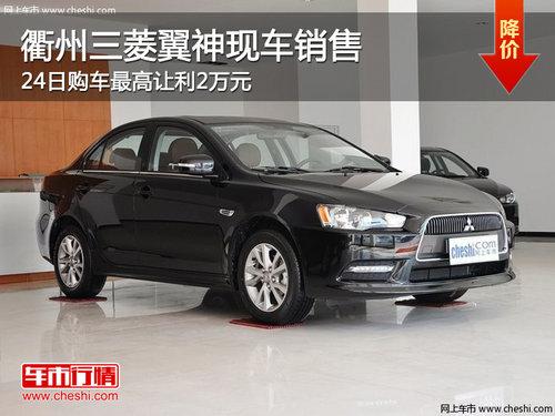 衢州24日三菱翼神最高让利2万元 有现车