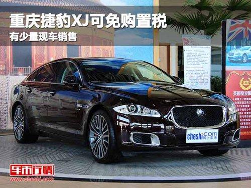 重庆捷豹XJ可免购置税 有少量现车销售图片