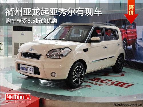 衢州亚龙起亚秀尔8.5折销售 现车供应