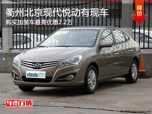 衢州北京现代悦动加装车最高优惠2.2万