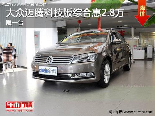 荆州大众迈腾指定款钜惠2.8万 限一台