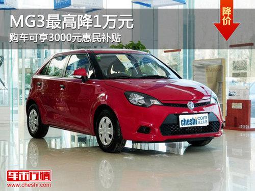 MG3最高降1万元 购车可享3000元惠民补贴