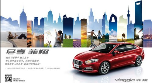 老菲亚特车主置换菲翔享8000元现金补贴 高清图片