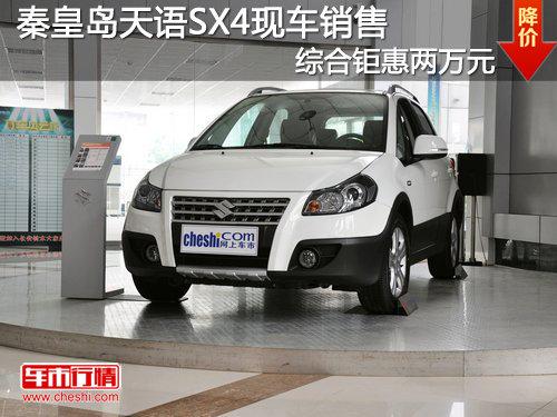 秦皇岛天语SX4现车销售 综合钜惠两万元